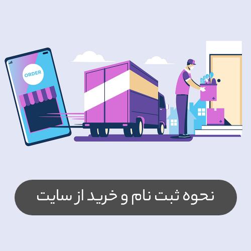 نحوه ثبت نام و خرید از سایت psgharb